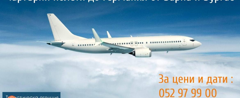 HolidayPLus :                      Чартърни полети от Варна и Бургас до Германия