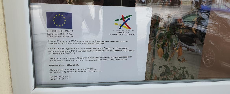 HolidayPLus : Европейски съюз- Подкрепа за МСП
